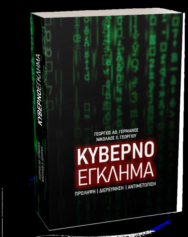 Βιβλίο Κυβερνοέγκλημα Ηλεκτρονικό Έγκλημα